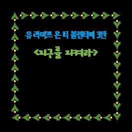 유라이프온더볼런티어-002.png